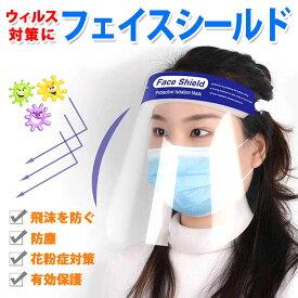 フェイスシールド 10枚 在庫あり 大人用 男女兼用 顔面保護マスク 水洗い 軽量 通気性 簡単装着 飛沫防止 医療 歯科 飲食店 花粉症対策 ウイルス フェイスカバー Mask 透明 ウィルス対策 22cm 33cm 10枚セット