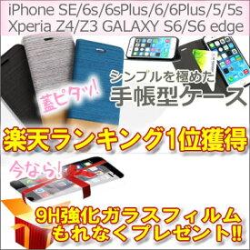 【蓋ピタッ】iPhone6 iPhone6s iPhoneSE iPhone6Plus iPhone6sPlus iPhone5 iPhone5s Xperia Z4 Xperia Z3 Galaxy S6 Galaxy S6edge 手帳型ケース ケース カバー スマホケース アイフォン エクスペリア ギャラクシースマートフォン 蓋ピタッ