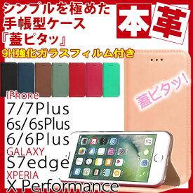 iPhone7 ケース 手帳型 iPhoneX iPhone8 iPhone8 Plus 本革 iPhone7 Plus iPhone6s iPhone6 Plus スマホケース アイフォン7 アイフォン8 ケース 全機種対応 Xperia XZ XZs X performance 手帳型ケース スマホカバー ギャラクシー アイホン エクスぺリア
