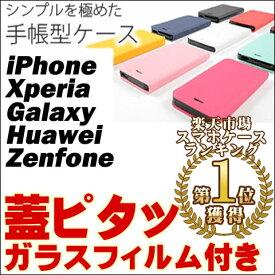 iPhone7 ケース iPhone8 iPhoneX ケース 手帳型 iPhone8Puls iphone7Plus iPhone6 Plus iPhone SE アイフォン8 アイフォン7 GALAXY S8 S8+ S7 edge スマホケース iPhone5s 全機種対応 Xperia X performance Z5 Z4 XZs 手帳型 エクスペリア ギャラクシー