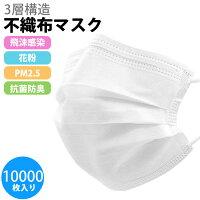 インフルエンザ予防PM2.5対策マスク米国N95規格クリア