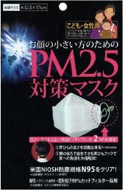 【送料無料】マスク インフルエンザ予防 PM2.5 対策マスク 風邪 保湿 こども 女性用 米国N95規格クリア 小顔