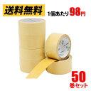 【送料無料】【50巻セット】ガムテープ クラフトテープ 紙 粘着テープ 50m 梱包 テープ 梱包用粘着テープ 50巻セット …