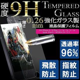 強化ガラス保護フィルム iPhone6s iPhone6s Plus iPhone6 Plus iPhone5s iPhone5 iphone4s iphone4 XPERIA Z5 Z4 Z3 GALAXY S6 edge 強化ガラス フィルム 保護フィルム ガラスフィルム 液晶保護 iphone Watch