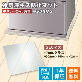 【楽天1位! レビューで特典】冷蔵庫 マット LL XL キズ防止 凹み防止 透明 へこみ 目盛りシール付き サイズ 90×75cm 〜 700Lクラス RZM-XL (XLサイズ) <国内正規1年保証> 冷蔵庫マット ポリカーボネイト 製 下敷 下 冷凍庫 osharemart