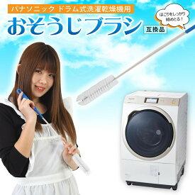 【楽天1位 レビューで特典】パナソニック おそうじブラシ AXW22R-9DA0 互換品 Panasonic お掃除ブラシ ドラム式洗濯機 洗濯乾燥機 そうじ ブラシ 掃除 パナ axw22r9 ポイント消化