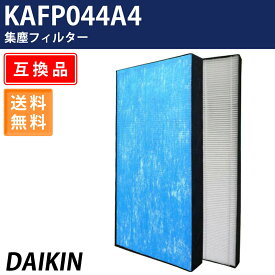 【レビューで特典】ダイキン KAFP044A4 空気清浄機用 交換用集塵フィルター DAIKIN 互換品(非純正)1枚入り