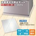 【クレカ5%還元】 冷蔵庫 マット キズ防止 凹み防止 目盛りシール付き Lサイズ 75×70cm 〜 600Lクラス RZM-L (Lサイ…