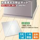 【クレカ5%還元】 冷蔵庫 マット キズ防止 凹み防止 目盛りシール付き Sサイズ 53×62cm 〜 200Lクラス RZM-S (Sサイ…