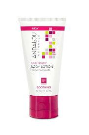 【公式】ANDALOU NATURALS アンダルー ナチュラルズ「1000 Roses スージングボディローション」 ボタニカル オーガニック ボディーローションコスメ スキンケア 敏感肌 ゆらぎ肌 フルーツ 幹細胞 センジティブ