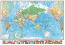 ワイド世界地図(B2サイズ)ポスター