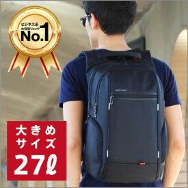 送料無料 27L ビジネスリュック ブラック メンズ 通勤 通学 リュック リュックサック メンズ プレゼント A4サイズ 出張 海外 旅行用 大きい 大容量 PCバッグ 軽量 鞄 防水 レインカバー チェストベルト バックパック Willing