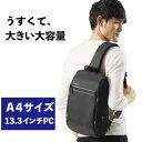 【送料無料】 大容量 A4サイズ 13.3インチ 収納可能 ボディバッグ パソコンバッグ 斜め掛け バッグ ななめ防水 おしゃ…