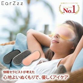 ホットアイマスク USB 疲れ目 遮光 目のケア リラックス おやすみ 就寝 睡眠 安眠 目元 温熱 温度調節 タイマー機能 蒸気熱 充電式 繰り返し アイピロー あったかグッズ EarZzz hot eye