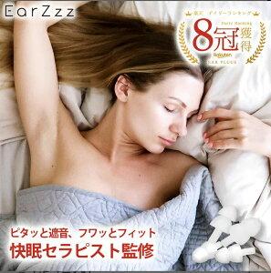 【ランキング8冠獲得】 日本人向けデザイン耳栓 EarZzz basic 耳栓 遮音 防音 騒音 安眠 睡眠 快眠 就寝 聴覚過敏 高性能 32dB めざまし いびき シリコン 飛行機 旅行 ライブ 工事 読書 ケース付き