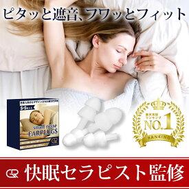 【ランキング2冠獲得】日本人向けデザイン耳栓 GR 耳栓 防音 安眠 睡眠 遮音値32dB めざまし いびき シリコン(2個セット)SS SM MM
