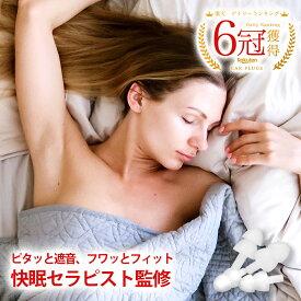 【ランキング6冠獲得】日本人向けデザイン耳栓 GR 耳栓 防音 安眠 睡眠 遮音値32dB めざまし いびき シリコン(2個セット)SS SM MM