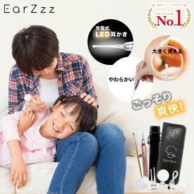 耳かき 耳掻き 耳掃除 こども 子供 厳選2本セット LED ライト ライト付き 充電式 拡大鏡 竹 イヤークリーナー セラピストが考えたEarZzz