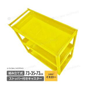 保証付 ツールワゴン 3段式 工具 ツールカート 工具ワゴン ワーキングカートワゴン 工具カート 工具箱 ツールボックス キャスター付き 工具入れ 整備用ワゴン 黄色