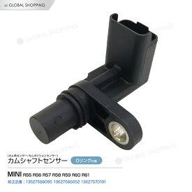 カムシャフトセンサー MINI ミニ R55 R56 R57 R58 R59 R60 R61 カムシャフトポジションセンサー/カムセンサー 13627566052 13627570191 13627588095