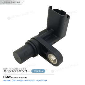 カムシャフトセンサー BMW F20 F21 F30 F31 カムシャフトポジションセンサー/カムセンサー 13627566052 13627570191 13627588095