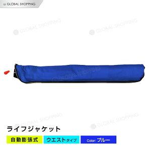 ライフジャケット 自動膨張式 腰タイプ 腰 ウエスト ベルト型 ベルト 青 ブルー 海 川 ボート カヤック 釣り フィッシング 救命胴衣 男女兼用 大人用