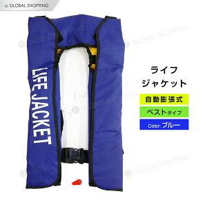 ライフジャケット 自動膨張式 首タイプ 首 ベスト型 ベスト 青 ブルー 海 川 ボート カヤック 釣り フィッシング 救命胴衣 男女兼用 大人用