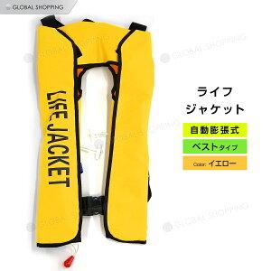 ライフジャケット 自動膨張式 首タイプ 首 ベスト型 ベスト イエロー 黄色 海 川 ボート カヤック 釣り フィッシング 救命胴衣 男女兼用 大人用