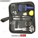 腕時計修理工具 13点セット ケース付き 工具セット 時計工具 セット 時計工具セット 腕時計 時計 工具 コマハズし 電…