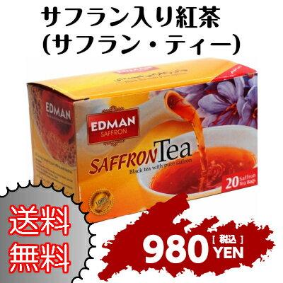 【送料無料】サフラン入り紅茶 (サフラン・ティー)/サフラン茶