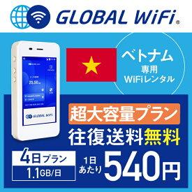 【レンタル】ベトナム wifi レンタル 超大容量 4日 プラン 1日 1.1GB 4G LTE 海外 WiFi ルーター pocket wifi wi-fi ポケットwifi ワイファイ globalwifi グローバルwifi 〈◆_ベトナム 4G(高速) 1.1GB/日 超大容量_rob#〉