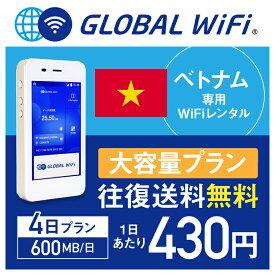 【レンタル】ベトナム wifi レンタル 大容量 4日 プラン 1日 600MB 4G LTE 海外 WiFi ルーター pocket wifi wi-fi ポケットwifi ワイファイ globalwifi グローバルwifi 往復送料無料 空港受取返却可能 〈◆_ベトナム 4G(高速) 600MB/日 大容量_rob#〉