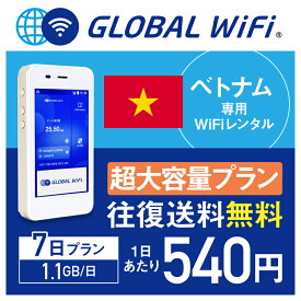 【レンタル】ベトナム wifi レンタル 超大容量 7日 プラン 1日 1.1GB 4G LTE 海外 WiFi ルーター pocket wifi wi-fi ポケットwifi ワイファイ globalwifi グローバルwifi 〈◆_ベトナム 4G(高速) 1.1GB/日 超大容量_rob#〉