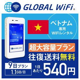 【レンタル】ベトナム wifi レンタル 超大容量 9日 プラン 1日 1.1GB 4G LTE 海外 WiFi ルーター pocket wifi wi-fi ポケットwifi ワイファイ globalwifi グローバルwifi 〈◆_ベトナム 4G(高速) 1.1GB/日 超大容量_rob#〉
