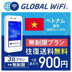 【レンタル】ベトナム wifi レンタル 無制限 3日 プラン 1日 容量 無制限 4G LTE 海外 WiFi ルーター pocket wifi wi-fi ポケットwifi ワイファイ globalwifi グローバルwifi 〈◆_ベトナム 4G(高速) 容量無制限_rob#〉