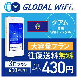 【レンタル】グアム wifi レンタル 大容量 3日 プラン 1日 600MB 4G LTE 海外 WiFi ルーター pocket wifi wi-fi ポケットwifi ワイファイ globalwifi グローバルwifi 往復送料無料 空港受取返却無料 〈◆_グアム 4G(高速) 600MB/日 大容量_rob#〉