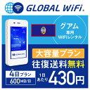 【レンタル】グアム wifi レンタル 大容量 4日 プラン 1日 600MB 4G LTE 海外 WiFi ルーター pocket wifi wi-fi ポケットwifi ワイファ…