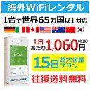 超大容量プラン 14泊15日プラン 1日あたり1,060円 高速4G-LTE 海外WiFi ルーター pocket wifi wi-fi ポケットwifi ワ…