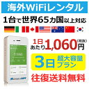 超大容量プラン 2泊3日プラン 1日あたり1,060円 高速4G-LTE 海外WiFi ルーター pocket wifi wi-fi ポケットwifi ワイファイ globalwifi…