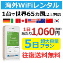 超大容量プラン 4泊5日プラン 1日あたり1,060円 高速4G-LTE 海外WiFi ルーター pocket wifi wi-fi ポケットwifi ワイファイ globalwifi…
