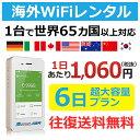 超大容量プラン 5泊6日プラン 1日あたり1,060円 高速4G-LTE 海外WiFi ルーター pocket wifi wi-fi ポケットwifi ワイファイ globalwifi…