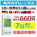 通常プラン 6泊7日プラン 1日あたり660円 高速4G-LTE 海外WiFi ルーター pocket wifi wi-fi ポケットwifi ワイファイ globalwifi グロ…