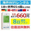 通常プラン 7泊8日プラン 1日あたり660円 高速4G-LTE 海外WiFi ルーター pocket wifi wi-fi ポケットwifi ワイファイ globalwifi グロ…