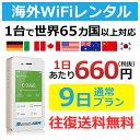 通常プラン 8泊9日プラン 1日あたり660円 高速4G-LTE 海外WiFi ルーター pocket wifi wi-fi ポケットwifi ワイファイ globalwifi グロ…