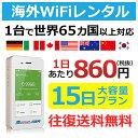 大容量プラン 14泊15日プラン 1日あたり860円 高速4G-LTE 海外WiFi ルーター pocket wifi wi-fi ポケットwifi ワイフ…
