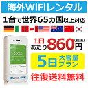 大容量プラン 4泊5日プラン 1日あたり860円 高速4G-LTE 海外WiFi ルーター pocket wifi wi-fi ポケットwifi ワイファイ globalwifi グ…
