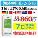 大容量プラン 6泊7日プラン 1日あたり860円 高速4G-LTE 海外WiFi ルーター pocket wifi wi-fi ポケットwifi ワイファイ globalwifi グ…