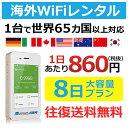 大容量プラン 7泊8日プラン 1日あたり860円 高速4G-LTE 海外WiFi ルーター pocket wifi wi-fi ポケットwifi ワイファイ globalwifi グ…