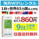 大容量プラン 8泊9日プラン 1日あたり860円 高速4G-LTE 海外WiFi ルーター pocket wifi wi-fi ポケットwifi ワイファイ globalwifi グ…