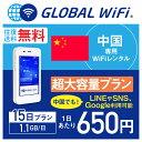 【レンタル】中国 wifi レンタル 超大容量 15日 プラン 1日 1.1GB 4G LTE 海外 WiFi ルーター pocket wifi wi-fi ポケ…